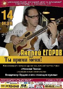 Афиша: Андрей Егоров с программой