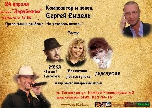 Афиша: Сергей Сидель с презентацией альбома