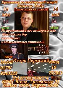 Афиша: Русский шансон в Германии! Виктор Вайс, Игорь Пермский и Есаул в одном концерте!!!