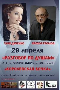 Афиша: Таня Дяченко и Прохор Громов в программе
