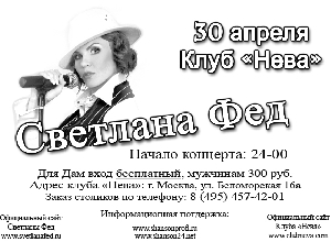 Афиша: Сольный концерт Светланы Фед в клубе