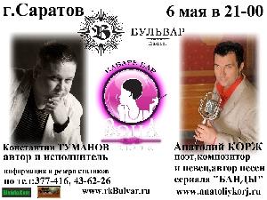 Афиша: Анатолий Корж и Константин Туманов. Концерт в Саратове