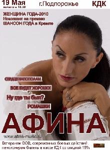 Афиша: Афина. Концерт в г. Подпорожье