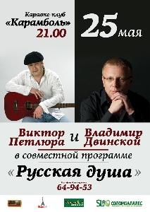 Афиша: Виктор Петлюра и Владимир Двинской в совместной программе