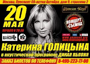 Афиша: Катерина Голицына в акустической программе