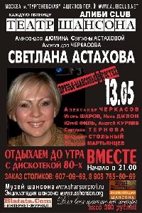 Афиша: Светлана Астахова. Выступление в театре шансона