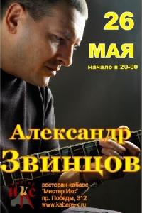 Афиша: Александр Звинцов. Концерт в г. Челябинске