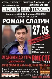 Афиша: Роман Слатин в театре шансона. Москва
