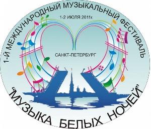 Афиша: 1-й международный музыкальный фестиваль шансона и эстрадной песни