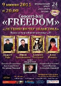 Афиша: Летний вечер шансона в Киеве!!!