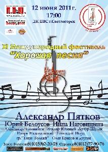 Афиша: XI международный фестиваль