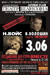Афиша: Н. Войс и В. Волошин в театре шансона