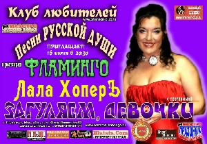 Афиша: Лала ХоперЪ с программой