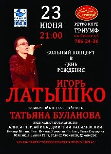 Афиша: Сольный концерт Игоря Латышко в День рождения в ретро-клубе