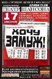 Афиша: Театр шансона представляет женский сборник