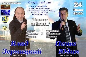 Афиша: Влад Зерницкий и Паша Юдин с программой