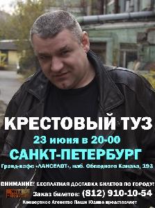 Афиша: Крестовый Туз в Санкт-Петербурге