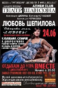 Афиша: Любовь Шепилова с презентацией нового альбома
