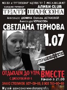 Афиша: Светлана Тернова в театре шансона