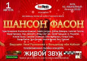 Афиша: фестиваль в Ялте