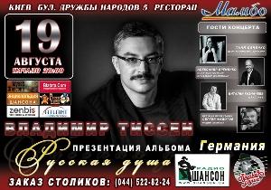 Афиша: Презентация второго альбома автора-исполнителя из Германии Владимира Тиссен