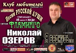 Афиша: Николай Озеров с программой