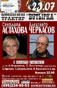 Афиша: Светлана Астахова и Александр Черкасов. Концерт в трактире