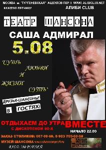 Афиша: Саша Адмирал. Единственный концерт в Москве!!! Концерт в театре Шансона