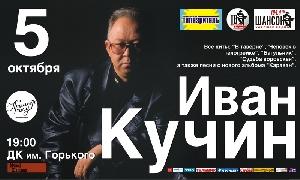 Афиша: Концерт, который всегда ждут!!! Иван Кучин с единственным концертом в Санкт-Петербурге!!!
