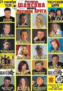 Афиша: Фестиваль шансона памяти Михаила Круга в Твери