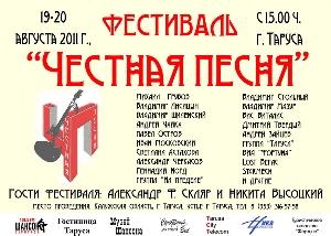 Афиша: Фестиваль