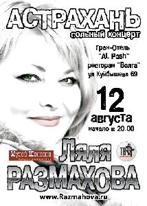 Афиша: Ляля Размахова - сольный концерт в Астрахани