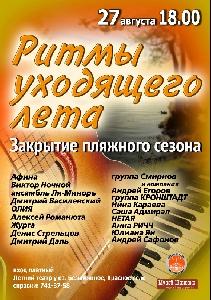 Афиша: Ритмы уходящего лета. Фестиваль, посвящённый закрытию пляжного сезона. Красное Село (Санкт-Петербург)