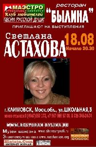 Афиша: Выступление Светланы Астаховой в ресторане