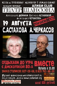 Афиша: Светлана Астахова и Александр Черкасов в театре шансона