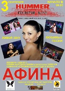 Афиша: Афина. Концерт в ресторане-клубе