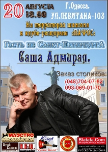 Афиша: Саша Адмирал. 20 августа концерт в Одессе