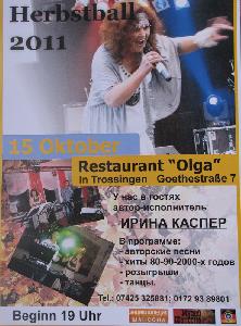 Афиша: Ирина Каспер. Выступления в ресторане