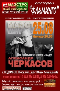 Афиша: Александр Черкасов с программой