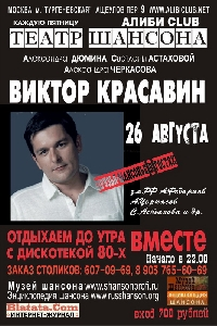 Афиша: Виктор Красавин в театре шансона