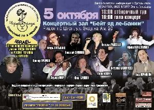 Афиша: Гала-концерт отборочного тура фестиваля