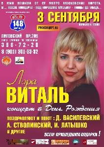 Афиша: Лора Виталь: концерт в день рождения