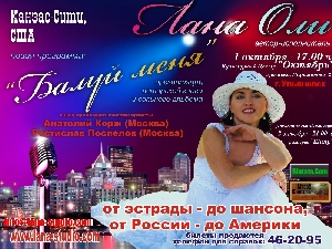 Афиша: Лана Оли с новой программой
