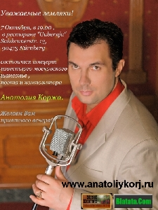 Афиша: Анатолий Корж в Германии