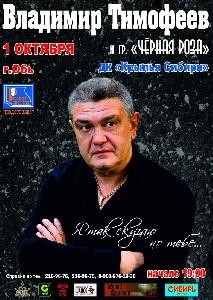 Афиша: Владимир Тимофеев и группа