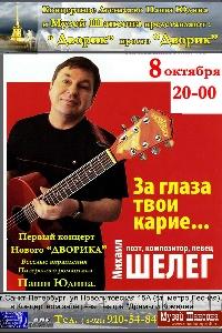 Афиша: Первый концерт в новом