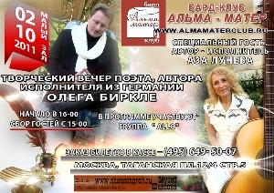 Афиша: Творческий вечер поэта, автора-исполнителя из Германии Олега Биркле