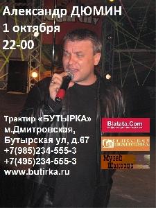 Афиша: Концерт Александра Дюмина в трактире