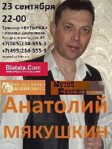 Афиша: Анатолий Мякушкин. Концерт в трактире