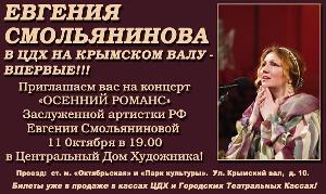 Афиша: Евгения Смольянинова. Концерт